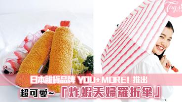YOU+MORE推出~超逼真「天婦羅炸蝦折傘」!加入蝦肉的「漸層感」~