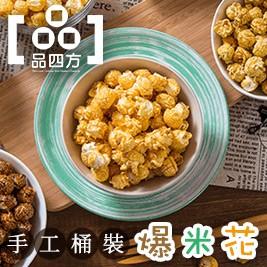 用非基改玉米粒純手工製作,一次4種口味:經典原味、焦糖、巧克力、起司,【大容量】桶裝,讓您分享快樂分享美食,聚會電影首選
