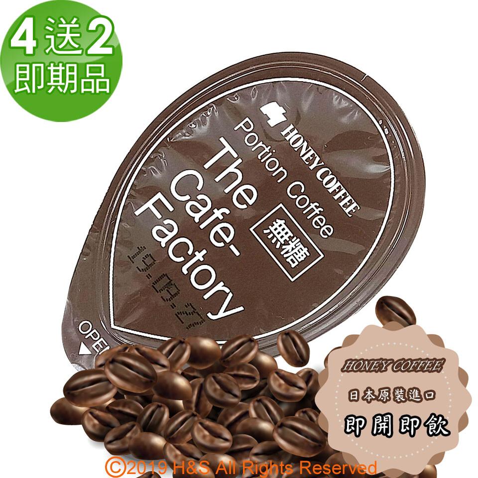【Honey Coffee】濃縮無糖咖啡球4包(25g/球/10球/包)加贈2包(即期品)