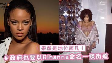 果然是地位超凡!政府也要以Rihanna命名一條街道,比起打手印之類的更有意義啊~