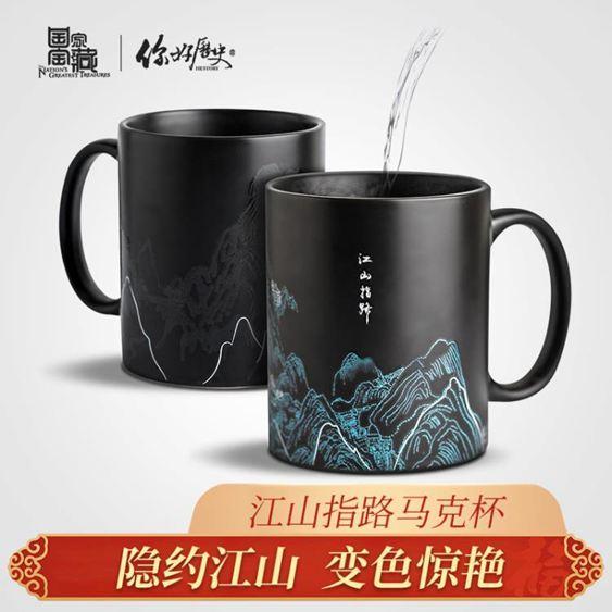 國家寶藏X你好歷史官方周邊江山指路變色馬克杯 陶瓷創意加熱變色