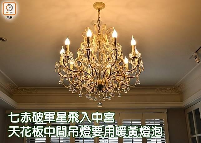 七赤破軍星飛入中宮,吉凶變動不定,廳和房天花板中間的吊燈,用暖黃燈泡最合適。(互聯網)