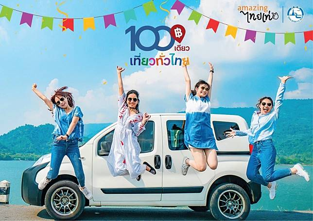 """นับถอยหลังให้ดี 11 พ.ย.นี้ เปิดลงทะเบียน """"100 เดียวเที่ยวทั่วไทย"""""""