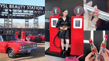亞洲首座「YSL加油站」正式登台!浮誇口紅吧、限量刻字服務必逛亮點一次看