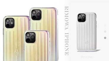 RIMOWA推出iPhone 11手機殼,全新「獨角獸漸層色」七彩炫光太夢幻~