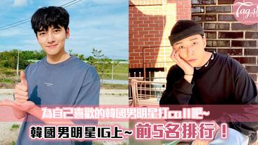 為自己喜歡的韓國男明星打call吧~instagram上粉絲人數前5名!