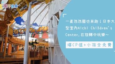 一直氹氹圈也很有趣!大型室內「Aichi Children's Center」免費在旋轉中玩樂~