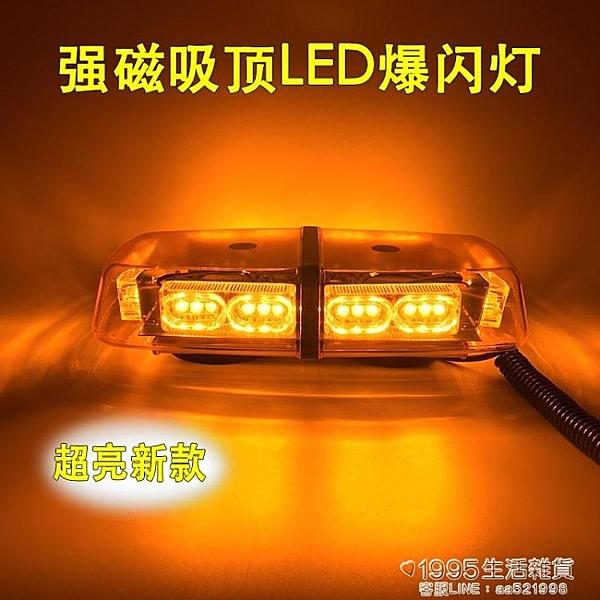 汽車超亮雷電式吸頂LED爆閃燈 車載紅藍警燈工程頻閃燈校車警示燈