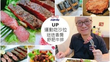 【牛排健身餐。舒肥牛排】Judy老師教你做!UP運動吃沙拉 UP迷迭香肩舒肥牛排 在家煎牛排,牛排健身餐簡單美味好吃上桌!