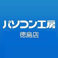 パソコン工房 徳島店
