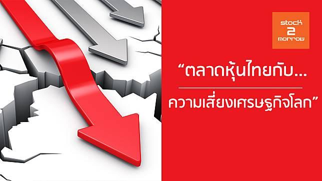 ตลาดหุ้นไทยกับความเสี่ยงเศรษฐกิจโลก !