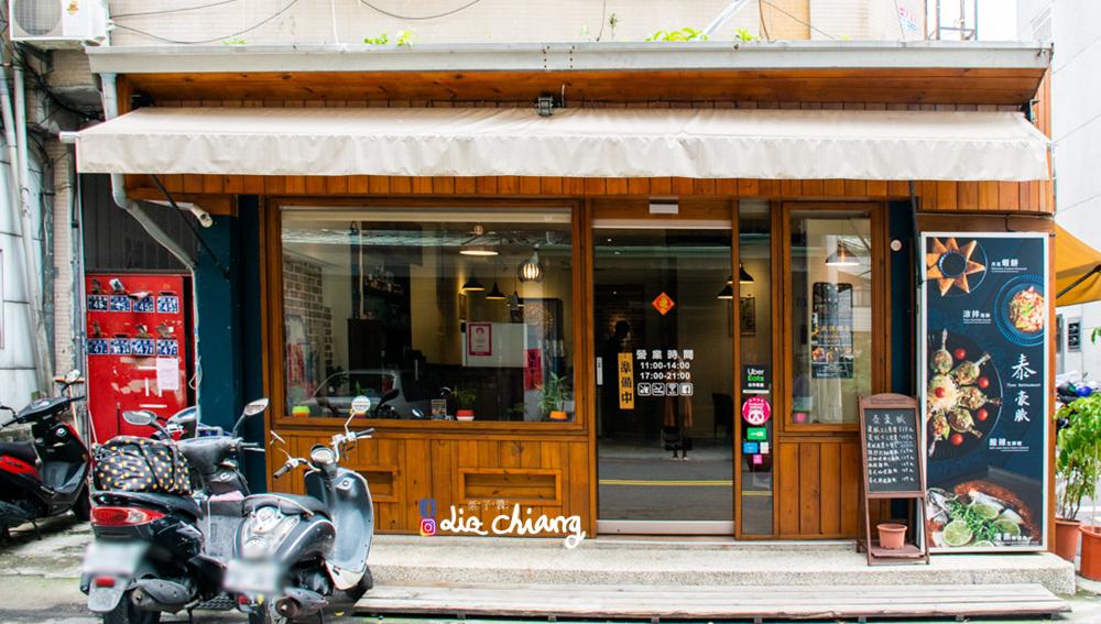 泰豪脈 泰式料理-泰式-美食DSC_0002Liz chiang 栗子醬-美食部落客-料理部落客