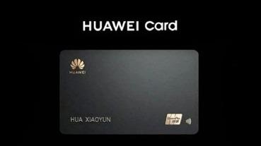 華為也跟上 Apple 腳步,推自家實體信用卡 HUAWEI Card