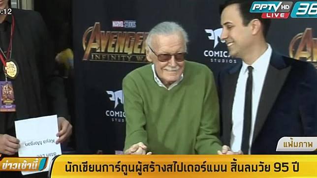 """""""Stan Lee"""" นักเขียนการ์ตูน """"สไปเดอร์แมน"""" สิ้นลมวัย 95 ปี"""