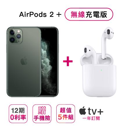 Apple iPhone 11 Pro Max (512G) + AirPods2藍芽耳機(無線充電盒)※加贈超值5件組(鋼化玻璃保護貼+防摔殼+快速充電線+無線充電盤+行動電源) ※加碼再贈(App