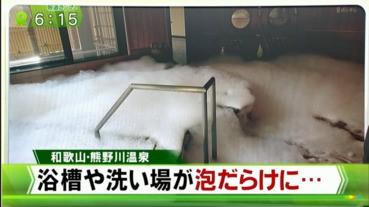 【惡作劇】和歌山溫泉一夜變泡泡地獄