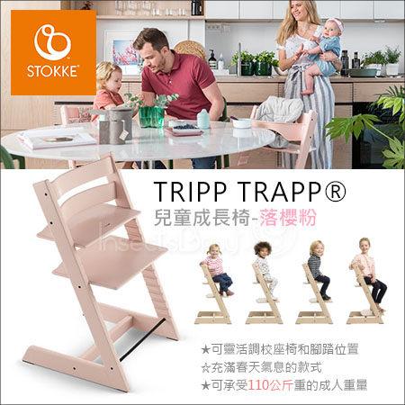 ✿蟲寶寶✿【挪威Stokke】與寶貝一起成長 實木耐用 Tripp Trapp 成長椅/用餐椅