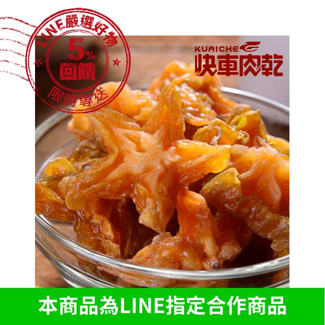 【快車肉乾】台灣楊桃乾 (125g/包) (LINE點數5%)