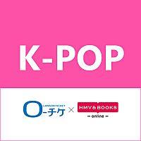 K-POP ローチケ×HMV&BOOKS