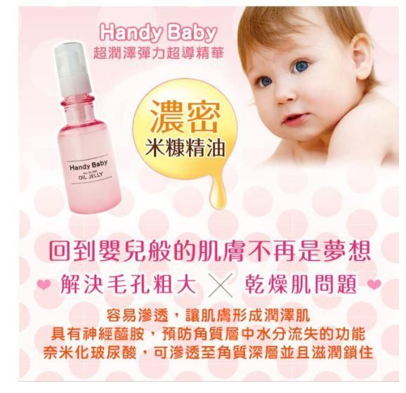 【KP】超導美容液 日本 Handy Baby 超潤澤 彈力4571234681045