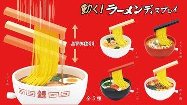 展示拉麵吃的咻咻叫的動態轉蛋