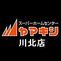 スーパーホームセンターヤマキシ川北店