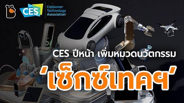 'เซ็กซ์ทอย' เตรียมโชว์ตัวในงาน CES มหกรรมเทคโนโลยีระดับโลกปี 2020
