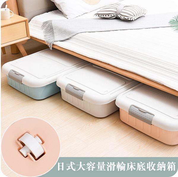 2入超值組 日式大容量滑輪床底收納箱 衣物收納箱 整理箱 床下收納