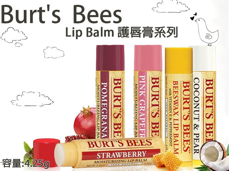 Burt's Bees 蜜蜂爺爺- 蜂蠟護唇膏 / 蜂蜜護唇膏 / 石榴保濕護唇膏【彤彤小舖】