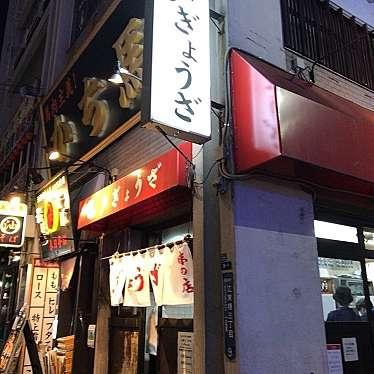 亀戸ぎょうざ 錦糸町店のundefinedに実際訪問訪問したユーザーunknownさんが新しく投稿した新着口コミの写真