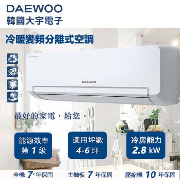 含安裝海爾14吋風扇KF-3510W5【DAEWOO 韓國大宇】4-6坪 冷暖變頻分離式冷氣DSA-F0983JLH-VI/DSA-F0983JLH-VO