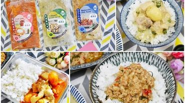 宅配美食【我的菜】泰式料理包 #加熱即食 #料理包 #泰式料理 #打拋豬 #紅咖哩 #綠咖哩