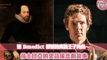 文學史上最悽慘的悲情王子出自莎士比亞的故事!快來認識莎士比亞的故事~