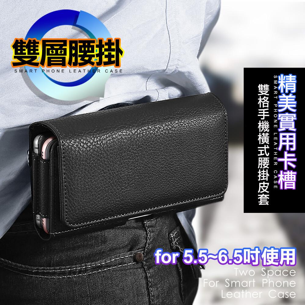 雙層設計,可放兩支手機 可容納5.5-6.5吋手機 具卡夾鈔票夾收納方便 附掛繩孔可裝手機掛繩 腰掛設計 輕鬆好取 皮套背面設有腰掛的設計 xmart for huawei mate 30 pro/m