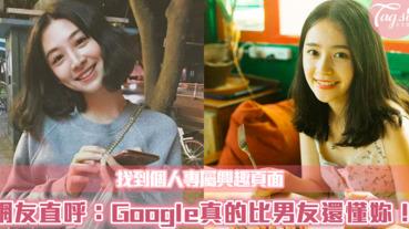 隱藏版Google個人分析~網友直呼:「比男友還了解你!」