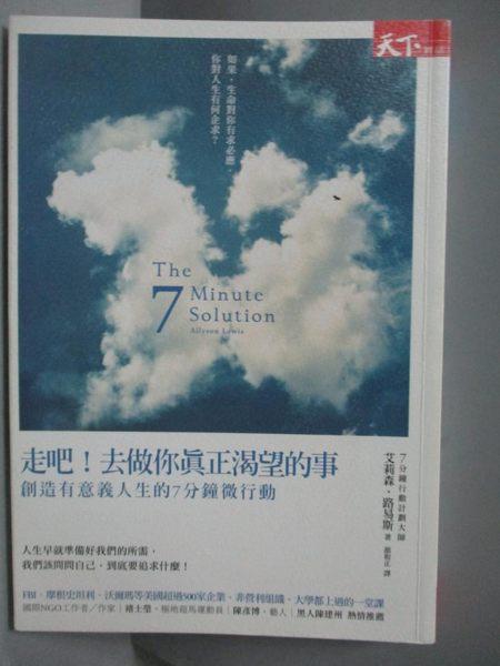 【書寶二手書T6/心靈成長_IAF】走吧!去做你真正渴望的事_艾莉森‧路易斯