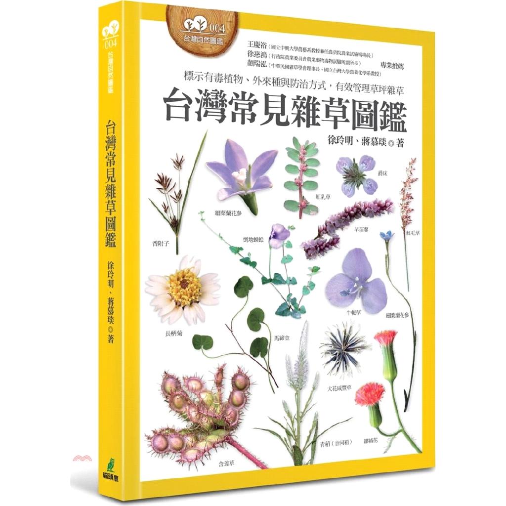 系列:台灣自然圖鑑定價:840元ISBN13:9789862623985出版社:貓頭鷹作者:徐玲明、蔣慕琰裝訂/頁數:平裝/232版次:1規格:23cm*16.8cm (高/寬)出版日:2019/09