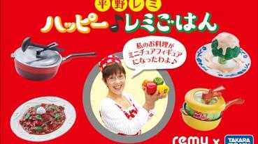 【有片】平野Remy姨的傳說料理玩具化