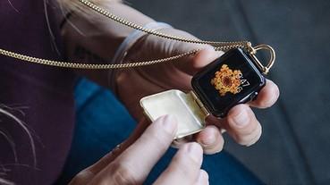 還把 Apple Watch 戴手上?現在流行改成復古懷表了