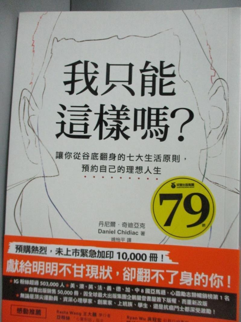 【書寶二手書T9/心靈成長_OHC】我只能這樣嗎-讓你從谷底翻身的七大生活原則,預約自己的理想人生_丹尼爾.奇迪亞克