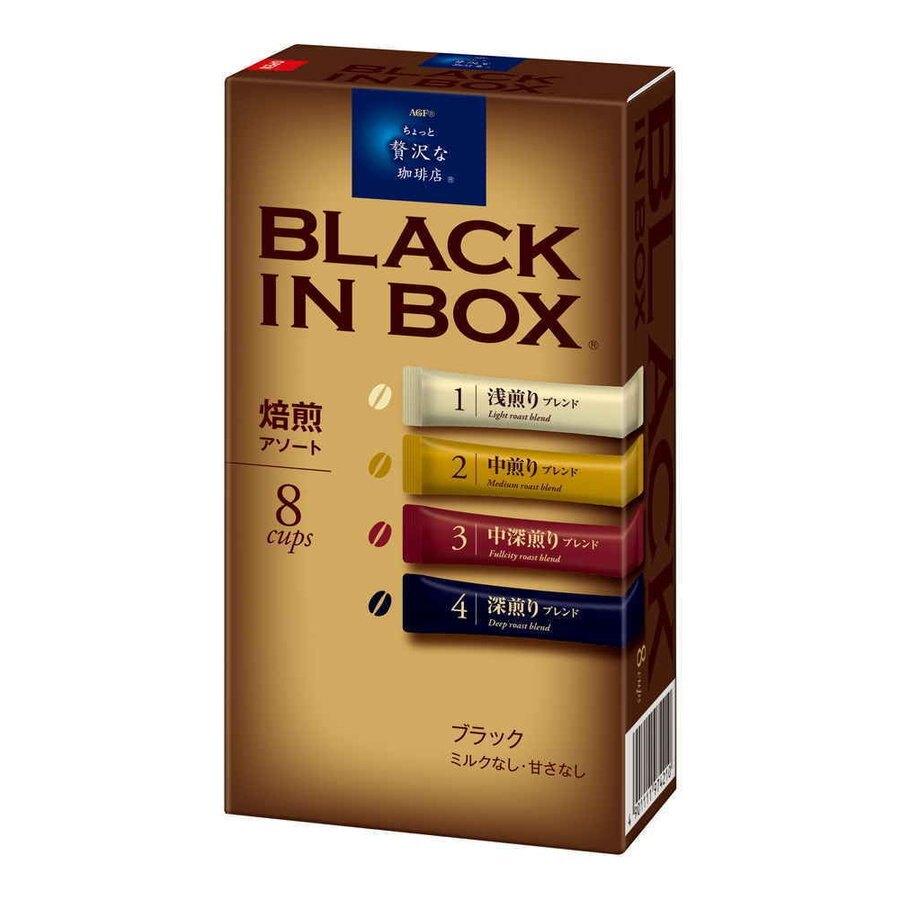 【AGF】贅澤咖啡店BLACK IN BOX四種烘焙風味咖啡即溶咖啡-黑咖啡 8本入 日本進口咖啡