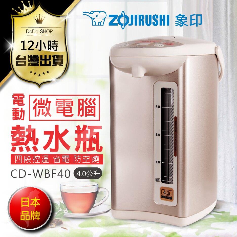 日本ZOJIRUSHI,熱水瓶,象印原廠,四段控溫,省電定時,電熱水瓶,電熱水壺,加熱壺,熱水壺,熱水瓶,加熱瓶,熱水器