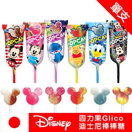 日本 Glico 固力果 迪士尼棒棒糖(單支/不挑款) 經典款 小朋友最愛 婚禮贈禮 米奇棒棒糖 進口零食