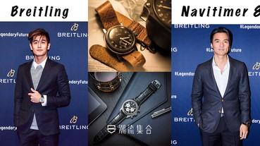 百年靈推出5款NAVITIMER 8航空計時腕錶!必定有一隻合你心意