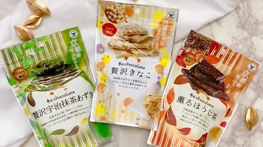 為秋冬增添幸福感 日本最搶手的鈴木榮光堂和風口味巧克力