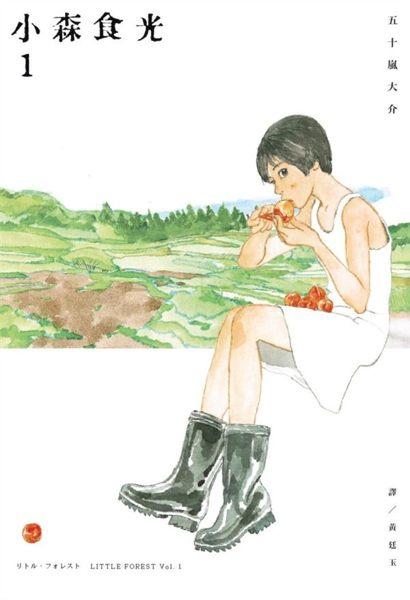 回到故鄉,循著農作、料理和回憶 我靠著自己的雙手奮力尋找 自己在這個世界上可能僅...