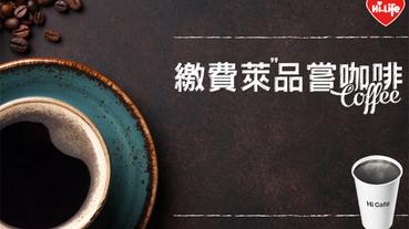 萊爾富繳聯邦帳單 享咖啡現折優惠