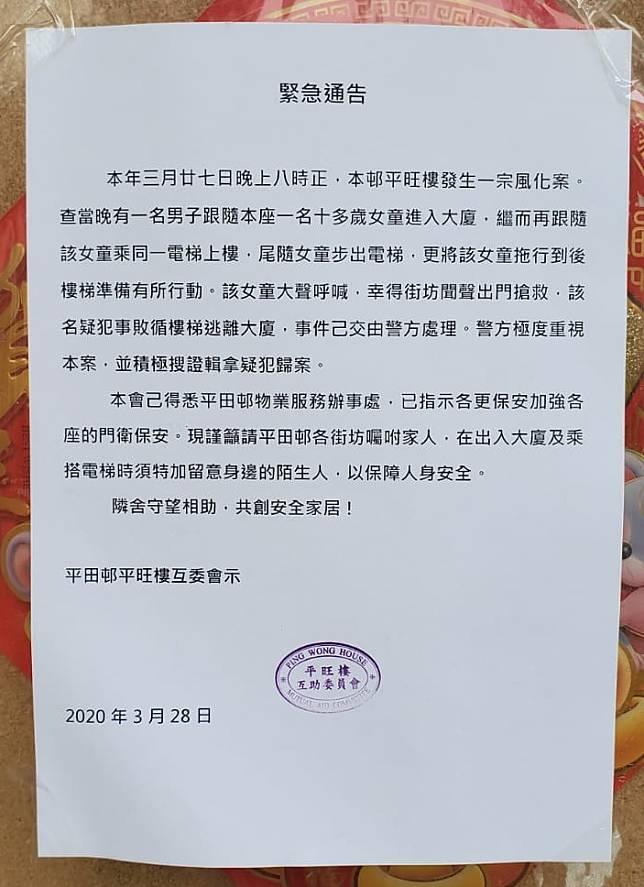 互委會張貼告示通知街坊。