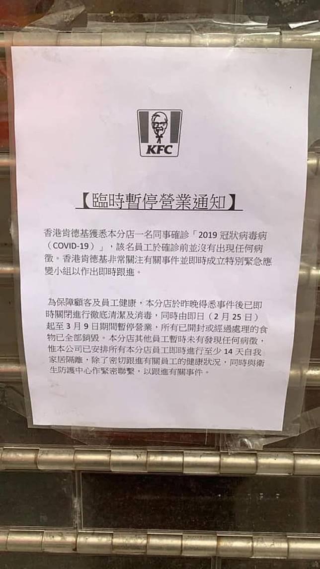 明園西街的肯德基貼出告示指有員工確診。(互聯網)