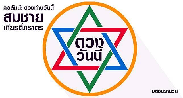 ดวงท่านวันนี้-สมชาย